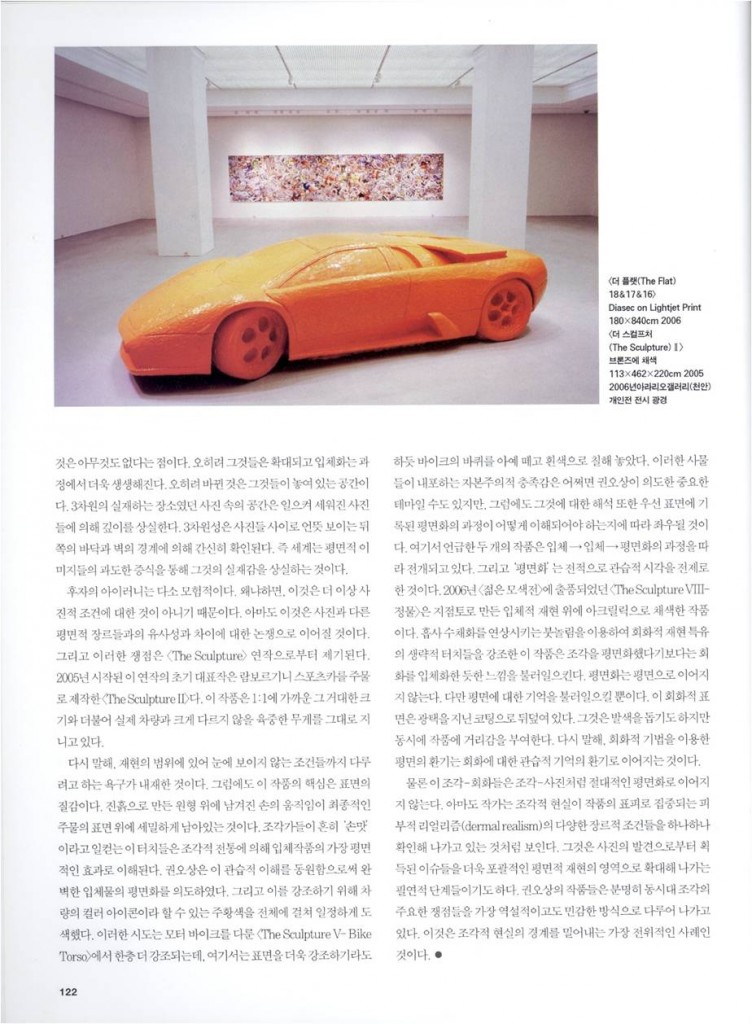 2009 Monthly Art Magazine April 12